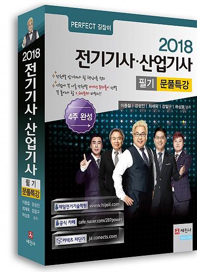 2018 전기기사·산업기사 필기 문풀특강(4주완성)