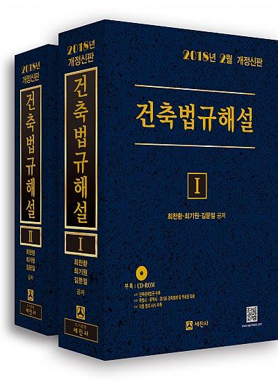 건축법규해설 (2018년 개정신판, 전2권)