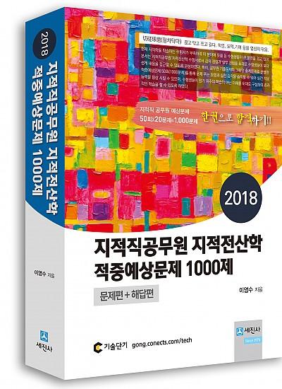 2018 지적직 지적전산학 적중예상문제 1000제