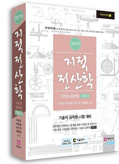 2019 지적직 지적전산학 [기본서]