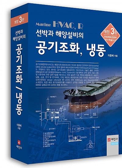 선박과 해양설비의 공기조화, 냉동