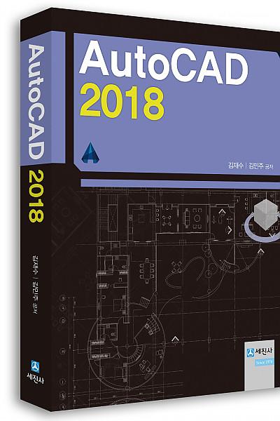 오토캐드 2018 (AutoCAD 2018)
