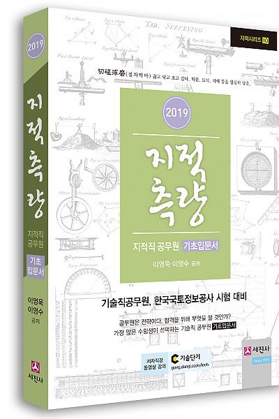 2019 지적직공무원 지적측량 기초입문서
