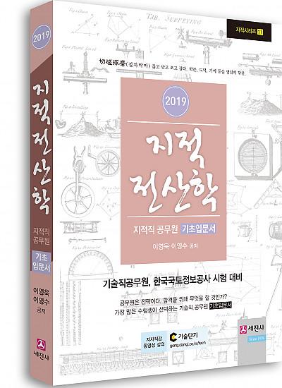 2019 지적직공무원 지적전산학 기초입문서