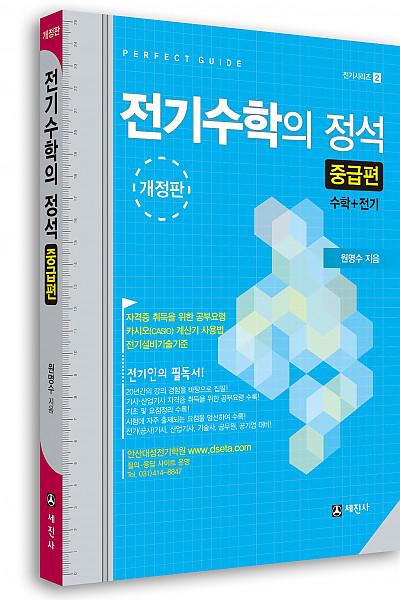 전기수학의 정석-중급편 (개정판)