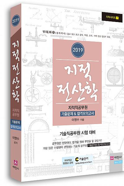 2019 지적전산학 기출문제&합격모의고사
