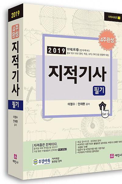 2019 지적기사 필기(4주완성)