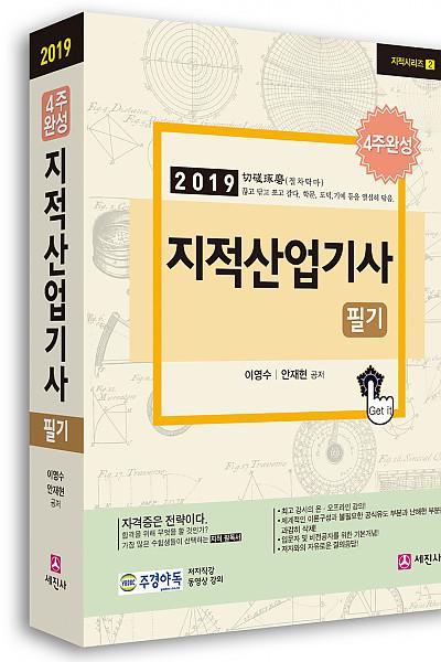 2019 지적기사산업 필기(4주완성)