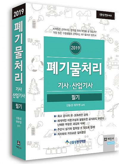 2019 폐기물처리기사/산업기사 필기(신동성 환경시리즈)