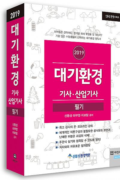 2019 대기환경기사/산업기사 필기(신동성 환경시리즈)