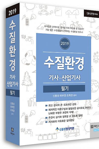 2019 수질환경기사/산업기사 필기(신동성 환경시리즈)