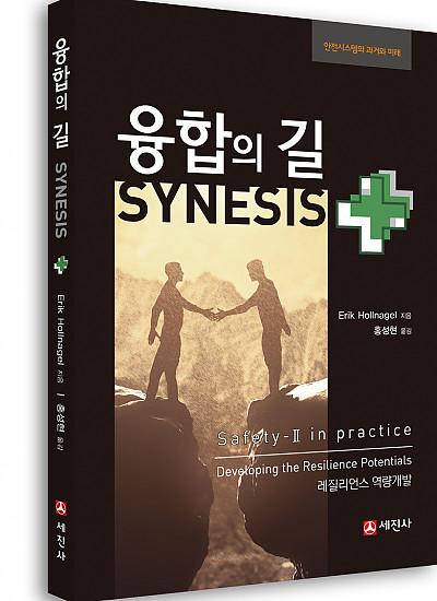 융합의 길-SYNESIS