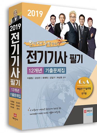2019 전기기사 필기(12개년 기출문제집)