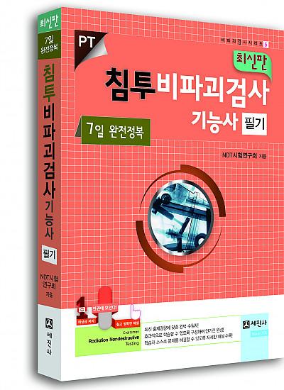 최신 침투비파괴검사기능사 필기(2019)