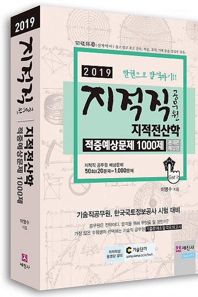 2019 지적직공무원 지적전산학 적중예상문제 1000제