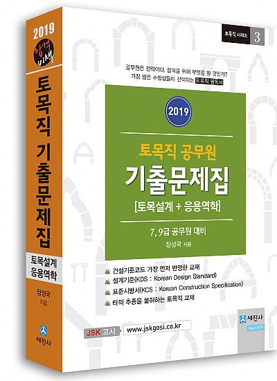 2019 토목직공무원 기출문제집 [합격비책, 토목설계+응용역학]