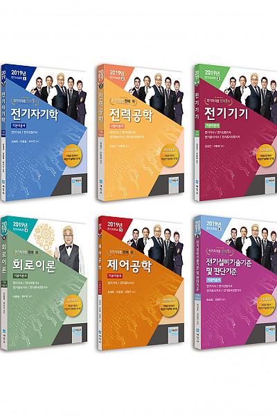 전기기사 기본이론서 6종세트(2019년 인강교재)