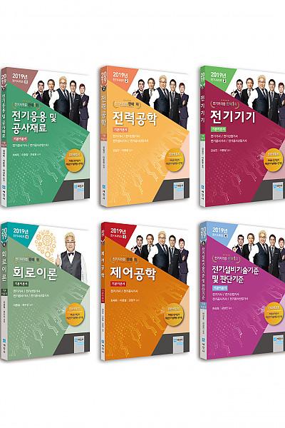 전기공사기사 기본이론서 6종세트(2019년 인강교재)